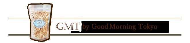 GMT by Good Moring Tokyo グラノーラには様々な種類が存在し、それぞれで味も含まれる穀物の種類も異なってきます。